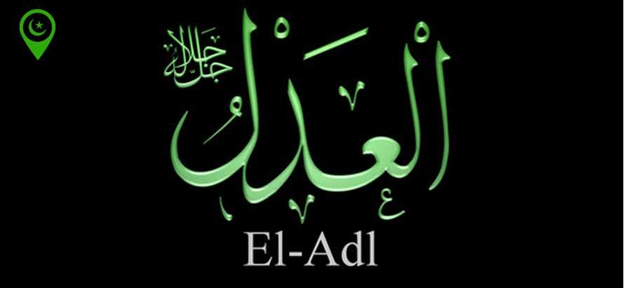 el-adl